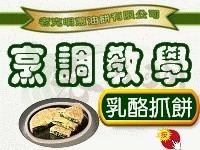 0老克明蔥油餅烹調方法(圖) 乳酪抓餅