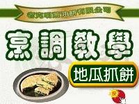 0老克明蔥油餅烹調方法(圖) 地瓜抓餅