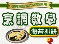 0老克明蔥油餅烹調方法(圖) 海苔抓餅