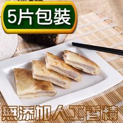 250X250芋頭甜餅PO