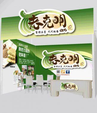 展場設計_2012_老克明蔥油餅有限公司