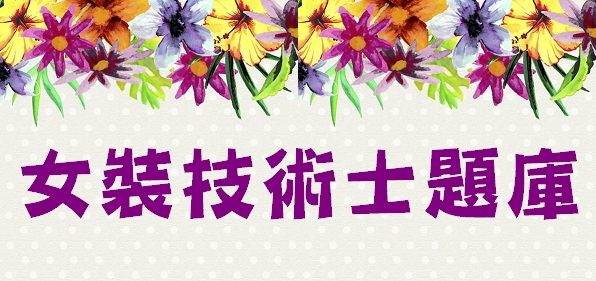 1017女裝技術士題庫logo